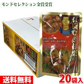 【送料無料】有機むき甘栗 80g×20袋入(1箱)