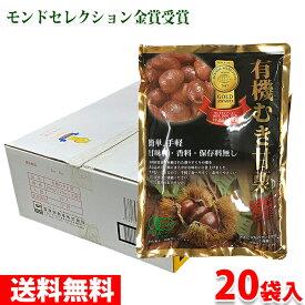 【送料無料】有機むき甘栗 250g(125g×2入り)×20袋(1箱)
