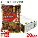 【送料無料】有機天津甘栗(殻付き) 260g(130g×2入り)×20袋入(1箱)