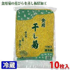 【国産】食用 干し菊(業務用) 10枚入り