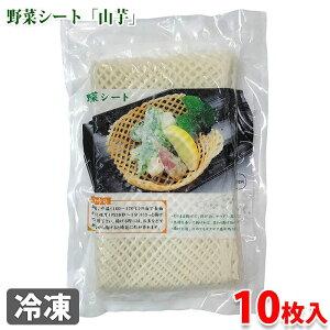 冷凍 野菜シート 山芋 10枚入り