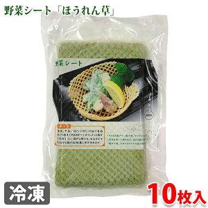 冷凍 野菜シート ほうれん草 10枚入り