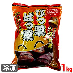 天津甘栗 びっ栗ぱっ栗 1kg