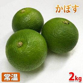 大分県産 かぼす 秀品 Lサイズ 2kg(箱)