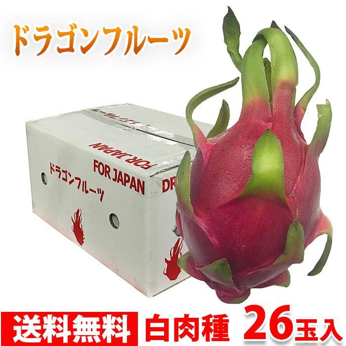 【送料無料】ベトナム産 ドラゴンフルーツ 白肉腫 26玉入り(1箱)