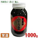 国産 京風丹波黒豆 ぶどう豆 1000g(固形量650g)