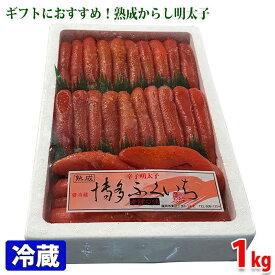 辛子明太子 博多ふくいち  1kg(化粧箱)