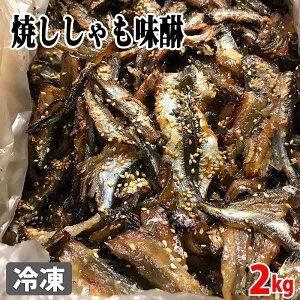 【訳あり品】業務用 焼ししゃも味醂 2kg(箱)