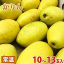 山梨県産 かりん(花梨/カリン) 10〜13玉入り(箱)