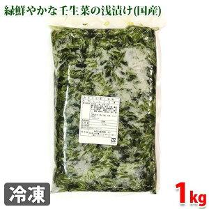 国産 刻み壬生菜(浅漬)1kg