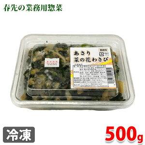 あさり菜の花わさび 500g
