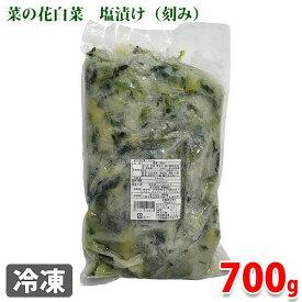 菜の花白菜(塩漬け刻み) 700g
