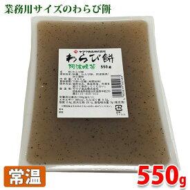 阿波晩茶 わらび餅 550g