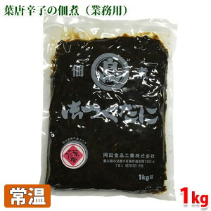葉唐辛子の佃煮(業務用1kgパック)