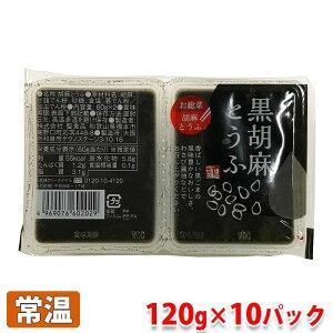 黒胡麻とうふ (60g×2入)×10パック/箱