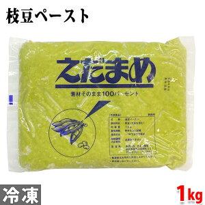 (冷凍)業務用 枝豆ペースト 1kg