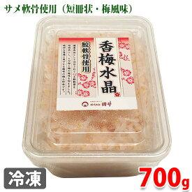 香梅水晶(鮫軟骨使用)700g