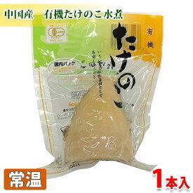 中国産 有機たけのこ水煮 1本入り(約150g)