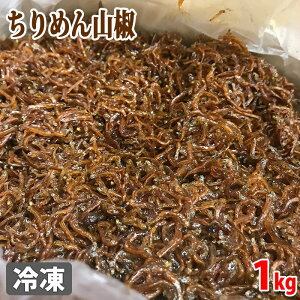 兵庫県(淡路島)産 ちりめん山椒 1kg