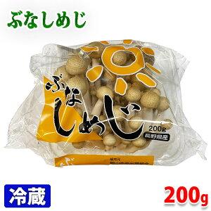 長野県産 ぶなしめじ 1パック(200g)