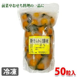 葉付きんかん甘露 50粒入(袋)