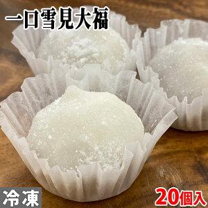 (冷凍和菓子)一口雪見大福 20個入