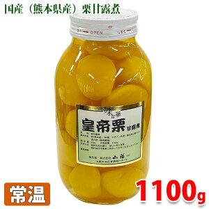 山福 皇帝栗 甘露煮 総量1,100g(固形650g)