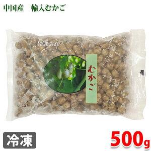 冷凍 むかご(中国産) 500g