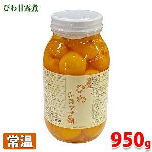 平八 味結美 びわシロップ漬(固形量:420g/内容総量:950g)