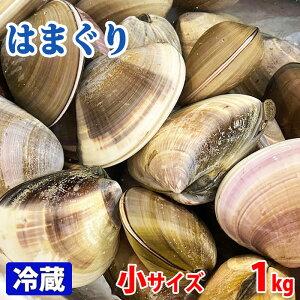 千葉県産 はまぐり(蛤) 小サイズ 約1kg