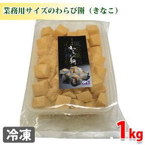 業務用 わらび餅(きなこ)1kg