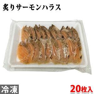 生食用 炙りサーモンハラス スライス 140g(7g×20枚)