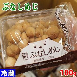 長野県産 ぶなしめじ 1パック(100g)