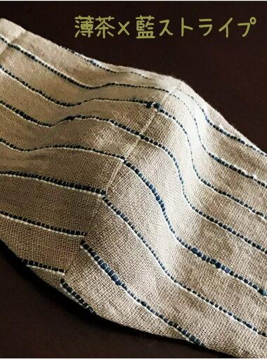 夏にも心地よい吸汗性に富んだ綿素材100%のお洒落夏マスク・薄茶×藍ストライプ
