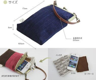 iPhone6/5s/5c対応がま口スマートフォンケースGAMOUTH(ガマウス)【レビューを書いてメール便送料無料】オプションで肩掛けiPhoneケースにもなる♪