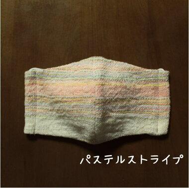 【天然素材】淡色布マスクShokuの布で作った涼し気な淡色マスクおしゃれマスクパステル夏マスク日本製洗える