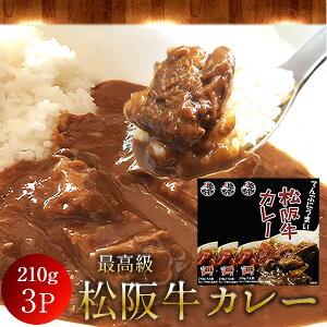 【送料無料】 松阪牛カレー 210g(1人前)×3箱 松阪牛100%使用 専門家が選んだ!家で食べられる地元の味 絶対にハズさない!ご当地レトルト&インスタント