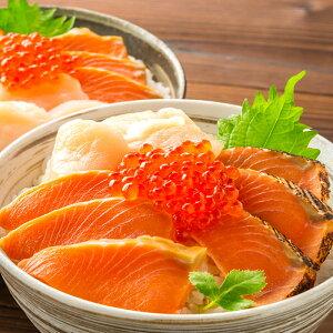 知床丼セット(いくら醤油漬け、鮭たたき、鮭昆布〆、ほたて)北海道産【送料無料】