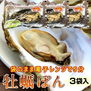 牡蠣ポン(2個入)【冷凍タイプ】×3袋セット殻付き 生がき 簡単レンジでポン 宮城県産 漁師直送 かきぽん 蒸し牡蠣