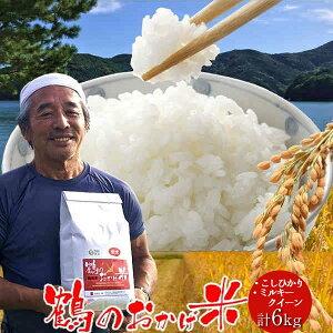 【2020年 新米】お米 鶴のおかげ米 こしひかり&ミルキークイーン 6kg(各3kg×2種セット)食べ比べ 三重県産 鶴路米【送料無料】