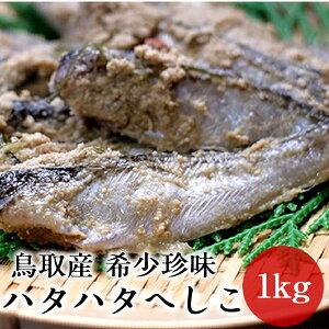 ハタハタへしこ へしこ 1kg 鳥取県 自家製 真空冷凍 酒の肴 ぬか漬け 一度は食べて頂きたい 通販 日本海【送料無料】