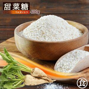 甜菜糖 400g [ 送料無料 北海道産 てんさい糖 オリゴ糖 てん菜 砂糖 糖質オフ ポイント消化 ビート お試し]