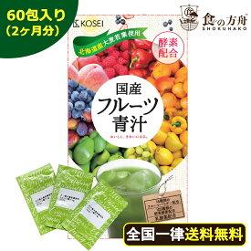 【送料無料】フルーツ青汁:2ヶ月分 180g(3g×60包)2袋セット [ ギフト 青汁 酵素 ダイエット 健康 フルーツ 16種類のフルーツパウダーと105種類の野菜酵素 国産 ポイント消化 健康飲料]