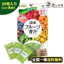 【送料無料】フルーツ青汁:1ヶ月分 63g(3g×30包)[青汁 酵素 ダイエット 健康 フルーツ 16種類 の フルーツパウダー …