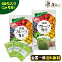 フルーツ青汁:2ヶ月分 180g(3g×60包)[ 送料無料 ギフト 青汁 酵素 ダイエット 健康 フルーツ 16種類のフルーツパウ…