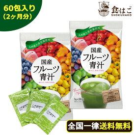 フルーツ青汁:2ヶ月分 180g(3g×60包)[ 送料無料 ギフト 青汁 酵素 ダイエット 健康 フルーツ 16種類のフルーツパウダーと105種類の野菜酵素 国産 ポイント消化 健康飲料]