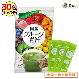 フルーツ青汁:1ヶ月分 90g(3g×30包)[ 送料無料 青汁 酵素 ダイエット 健康 フルーツ 16種類 の フルーツパウダー と 105種類 の 野菜酵素 国産 ポイント消化 ]