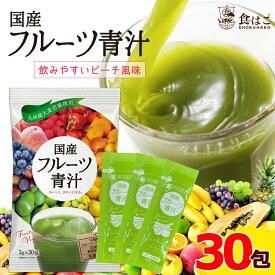 【送料無料】フルーツ青汁 1ヶ月分 90g(3g×30包)[ 青汁 酵素 ダイエット 健康 フルーツ 16種類 の フルーツパウダー と 105種類 の 野菜酵素 国産 ポイント消化 無農薬 ]
