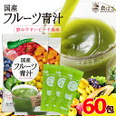 【送料無料】フルーツ青汁 2ヶ月分 180g(3g×60包)[ 青汁 酵素 ダイエット 健康 フルーツ 16種類のフルーツパウダー…