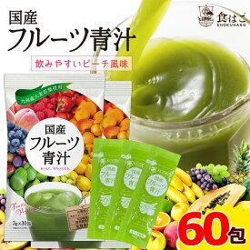 【送料無料】フルーツ青汁 2ヶ月分 180g(3g×60包)[ 青汁 酵素 ダイエット 健康 フルーツ 16種類のフルーツパウダーと105種類の 野菜酵素 国産 ポイント消化 健康飲料 ギフト]